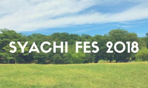 SYACHI FES(しゃちフェス)2018 会場の雰囲気と注目のアイドル4組をレポート