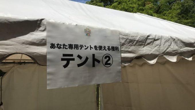 SYACHI FES しゃちフェス 2018 クラウドファンディングの支援金額 20,000円の特典「あなた専用テント」