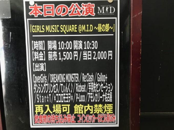 手羽先センセーション 2017年8月27日 対バンライブ