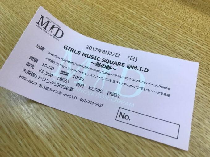 手羽先センセーション 2017年8月27日の対バンライブチケット