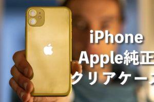 アップル純正のiPhone11クリアケースは頑丈で透明!写真を挟んでもOK!メリットとデメリットをレビュー