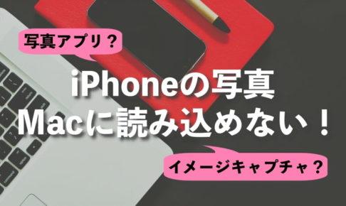 iPhoneの写真がMacに読み込めない!イメージキャプチャは途中で止まるので写真アプリで取り込み