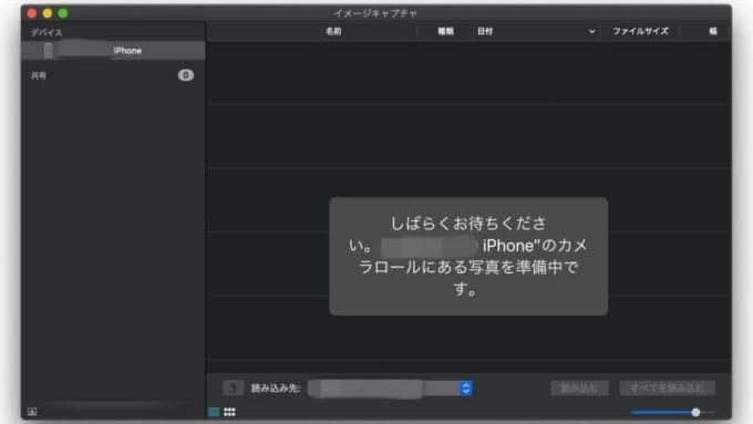 macにiPhoneを繋いでイメージキャプチャを立ち上げた画面