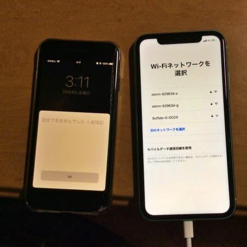 iPhoneのクイックスタート「設定できませんでした(-6753)」の表示