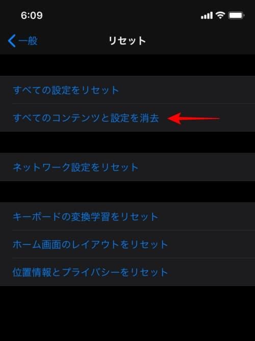 iPhoneのクイックスタートでデータ移行をやり直すためにリセット