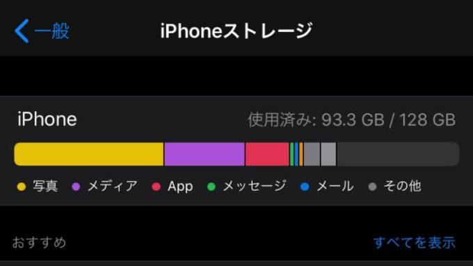 iPhoneのクイックスタートで93GBのデータを直接転送する
