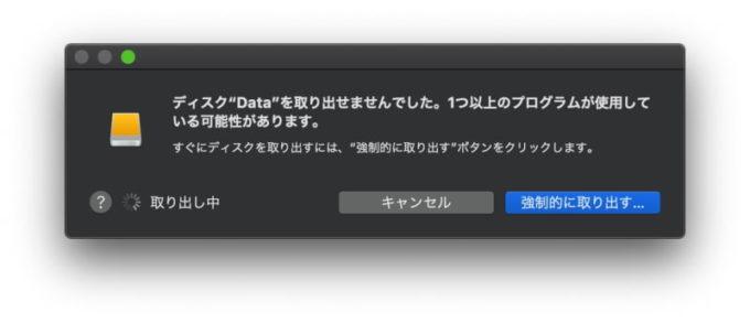 外付けHDDが取り出せないときのエラー画面