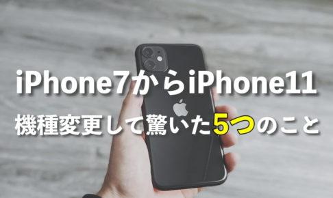 iPhone7からiPhone11に機種変更して驚いた5つのこと