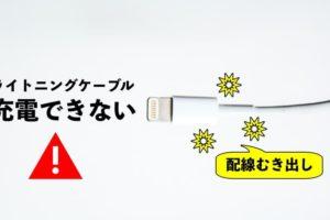 ライトニングケーブルの根元がむき出しになると液体検出警告でiPhoneが充電できなくなるので要注意