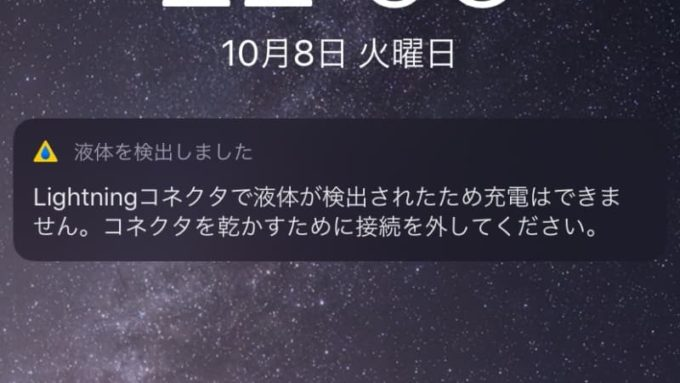 iPhoneの液体検出で充電ができない警告