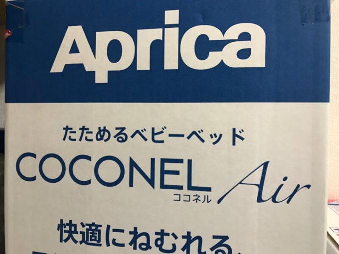 COCONEL AIR(ココネルエアー)の梱包箱