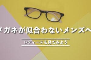 メガネが似合わないメンズへ。レディースコーナーで探してみよう
