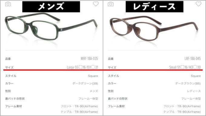 JINSのメガネのサイズ レディースとメガネで大きさが違う