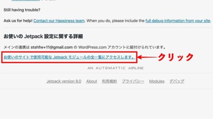 ワードプレス Jetpackの設定全一覧にアクセス