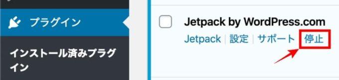 ワードプレス Jetpackを停止