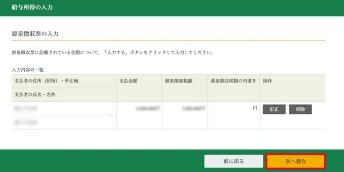 確定申告書作成コーナー 源泉徴収票の入力