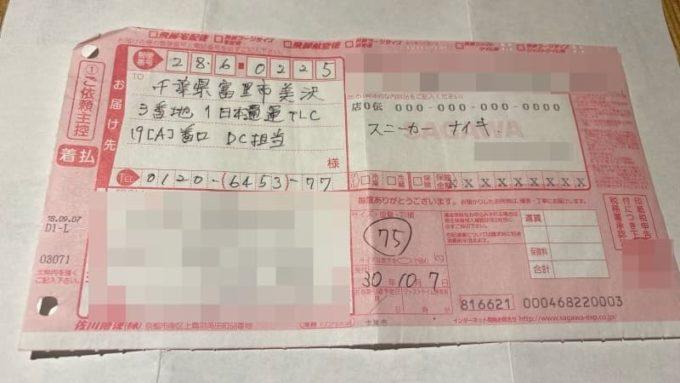 ナイキのスニーカーを持ち込みで返品するときの送り状(着払い伝票)