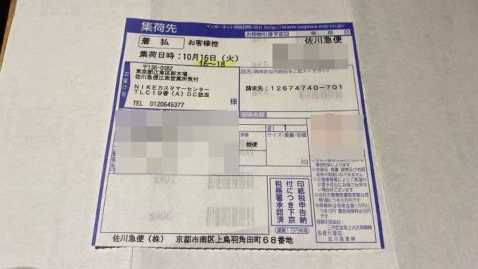 ナイキのスニーカーを佐川急便の集荷で返品するときの送り状(伝票)
