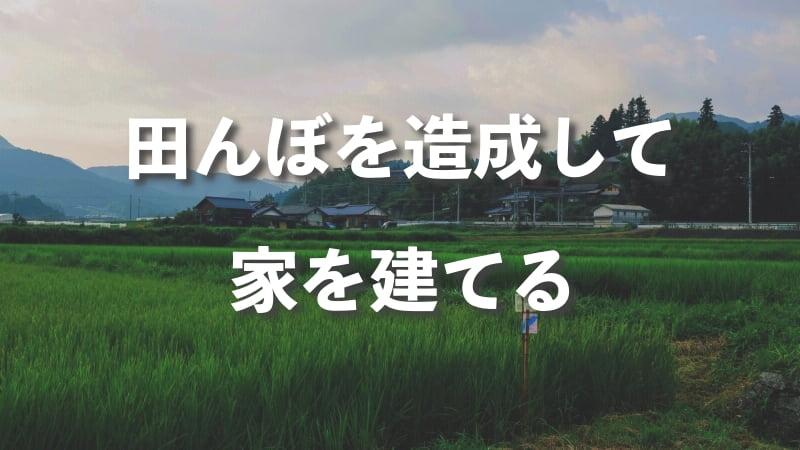 田んぼを造成⇒宅地にして家を建てる時の6つのポイント