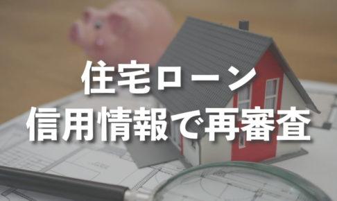 【住宅ローン】信用情報にAマークでも審査に通った話