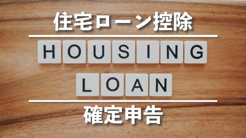 初めての住宅ローン控除 確定申告1年目の書き方を画像で解説