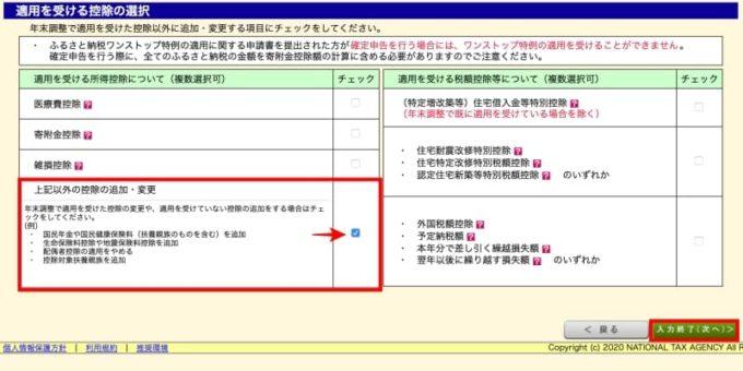 確定申告書作成コーナー 適用を受ける控除を選択