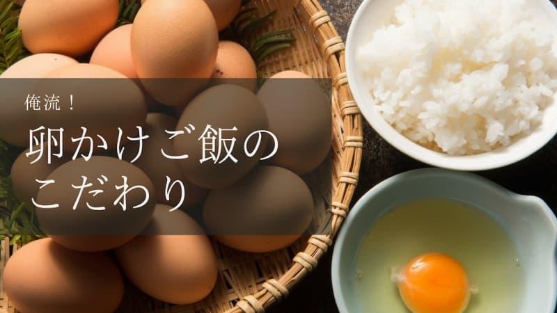 卵かけご飯は炊きたてじゃないとダメ!混ぜ方の手順とこだわり5つ