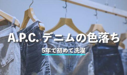 洗わず5年で初めて洗濯!A.P.C.デニムの色落ちは?写真でレビュー