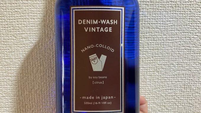 ジーンズ用洗剤のナノコロイドデニムウォッシュを使う