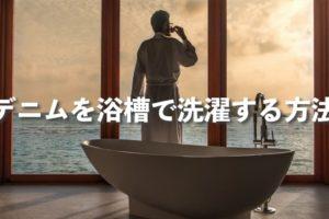 デニムをお風呂の浴槽で手洗いする方法【APCジーンズで実践】