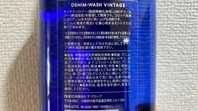 デニム用洗剤 ナノコロイドデニムウォッシュを使ってジーンズを洗う