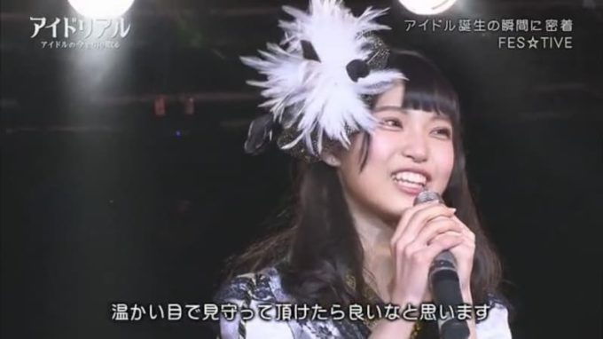 FES☆TIVE(フェスティブ)の新メンバーとして加入した真野彩里愛