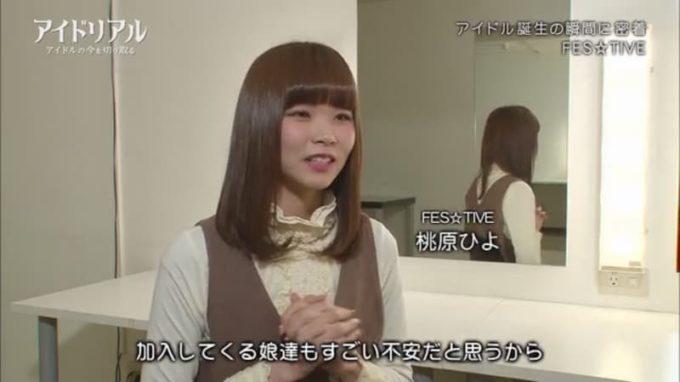 FES☆TIVE(フェスティブ)の桃原ひよ
