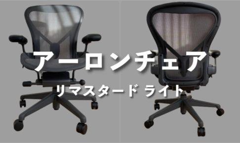 アーロンチェア ライトをレビュー│ 腰痛軽減で作業効率アップな座り心地の良い椅子