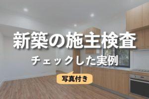 新築の施主検査はどこまで指摘する?チェックした実例をブログで紹介