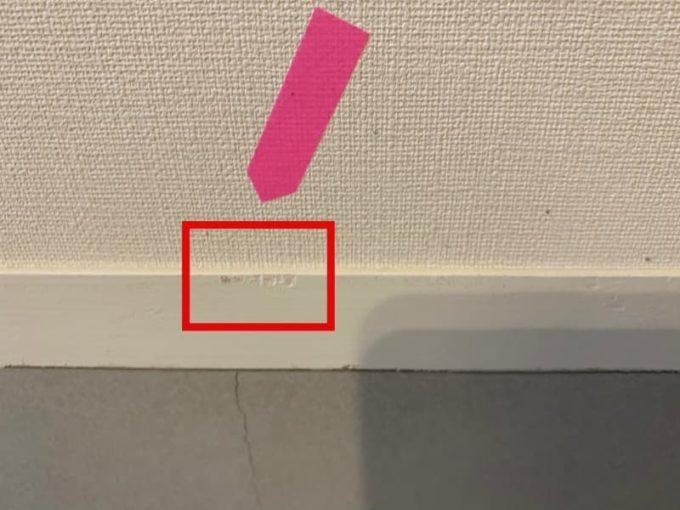 新築 施主検査のチェック箇所 巾木(はばき)の損傷