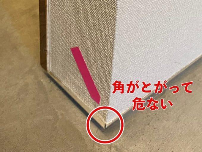 新築 施主検査のチェック箇所 角がとがって危険