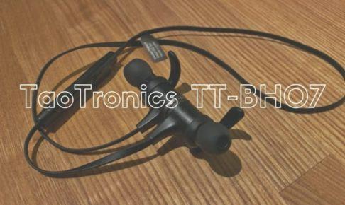 TaoTronics TT-BH07 Web会議のヘッドセットにもなるワイヤレスのイヤホンマイク【コスパ良し】