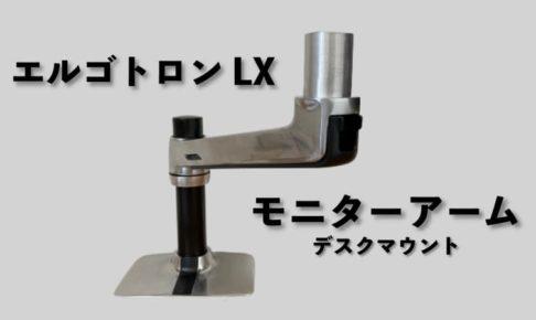 エルゴトロン LX│デスクマウントモニターアームの決定版をレビュー