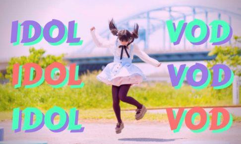 アイドルオタクにおすすめの動画配信サービス(VOD)【在宅】
