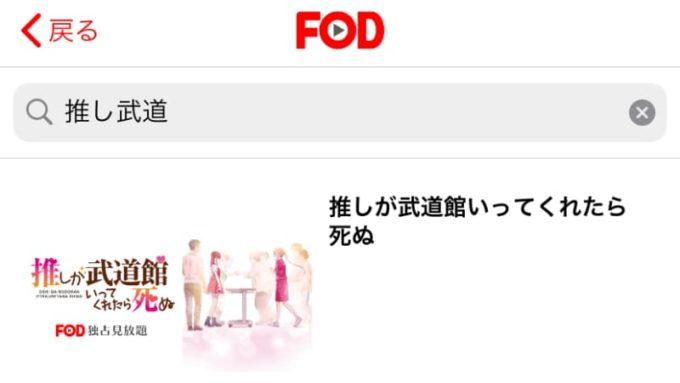 アニメ「推しが武道館いってくれたら死ぬ」はFODプレミアムで配信