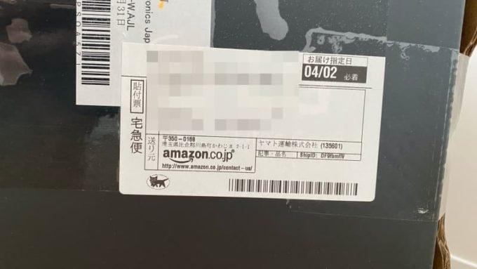 LG 27UK850-Wの配送 外箱に宛名が直接貼り付けられている。