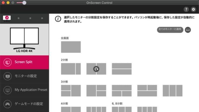 LGのアプリ「OnScreen Control」