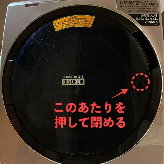 日立のビッグドラム洗濯機 ドアを閉めるときは押して閉める