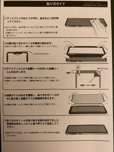 Rakuten Mini ガラスフィルム 高光沢 ブラックの貼り付け方説明書