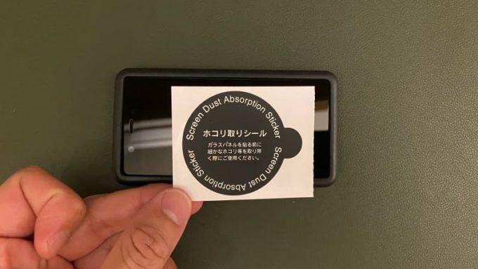 Rakuten Mini ガラスフィルムの貼り方 ホコリ取りシールで画面のホコリを取る