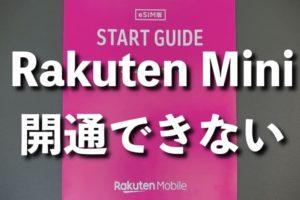 Rakuten Mini 開通できないときの対処法【初期設定】