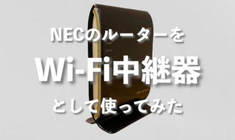 コミュファ光の自宅で2階(1階)に Wi-Fi が届かないのでNECのルーターを中継器として使ってみた
