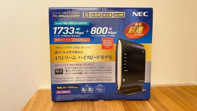 NEC Aterm PA-WG2600HP2 ルーターを中継機として使う