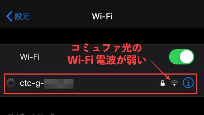 コミュファ光 ホームゲートウェイから遠い部屋はWi-Fiの電波が弱い
